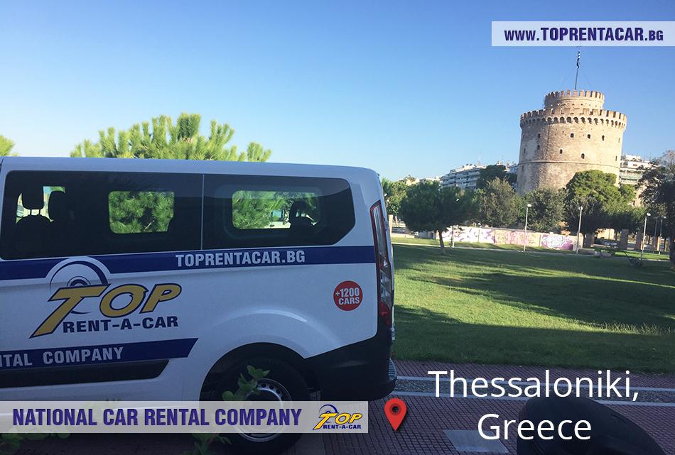 Top Rent A Car - Thessaloniki, Greece