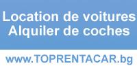 Френска и испанска версия на Top Rent A Car - скоро!