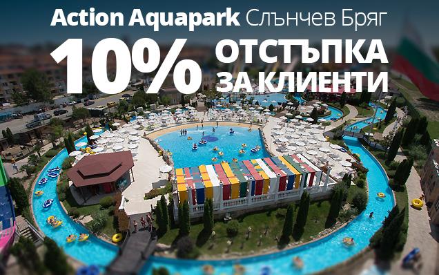 ваучер от Action Aquapark Слънчев бряг
