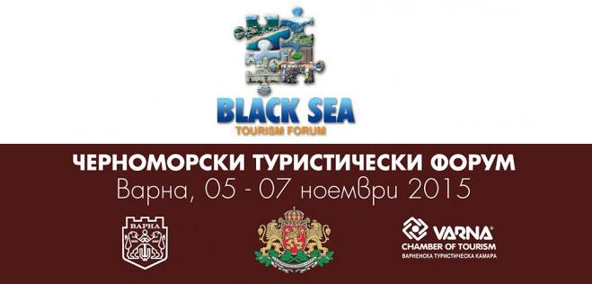 банер на черноморски туриситчески форум