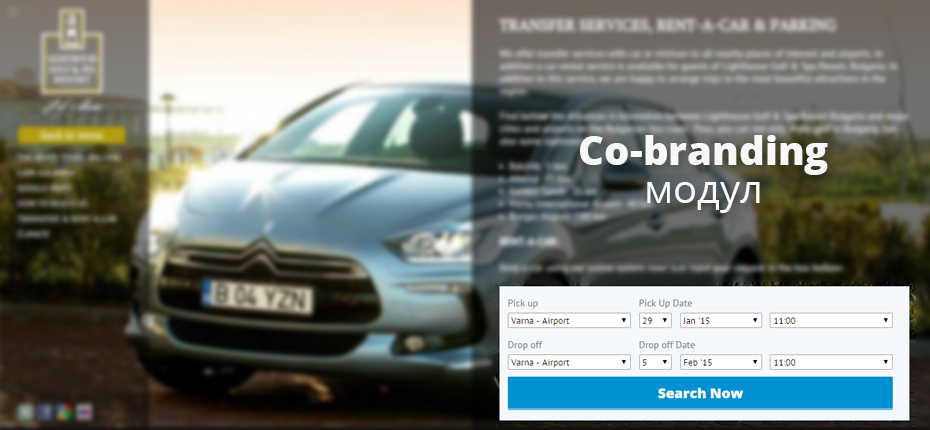 Co-branding модул в партньорски сайт