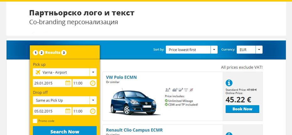 Co-branding модул - страница с резултати