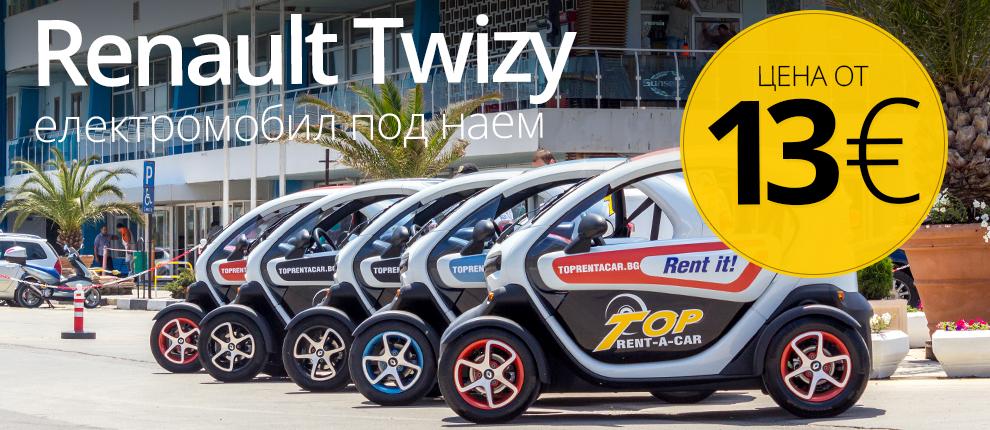 Renault Twizy под наем от Top Rent A Car