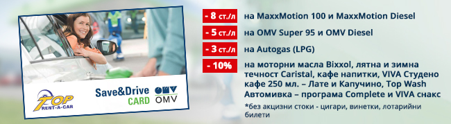 Top Rent A Car и OMV